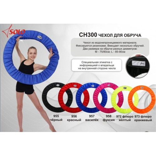 Чехол для обруча художественной гимнастики своими руками