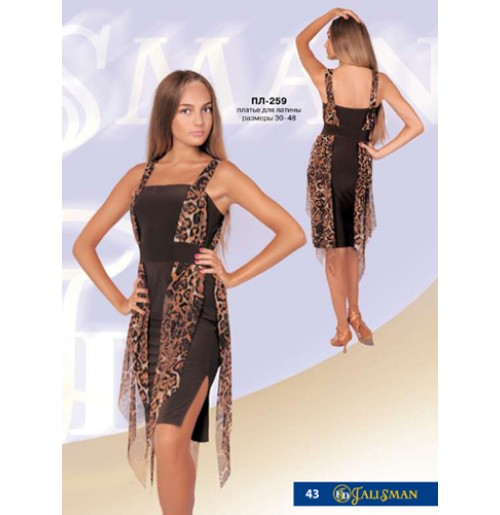ПЛ-259 Платье для Латины